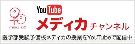 YouTube動画視聴メディカチャンネルはこちら